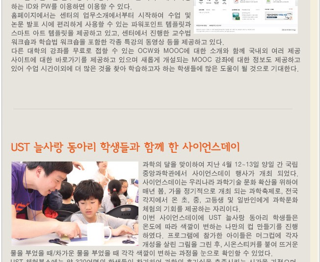 Newsletter May.2014의 대표사진